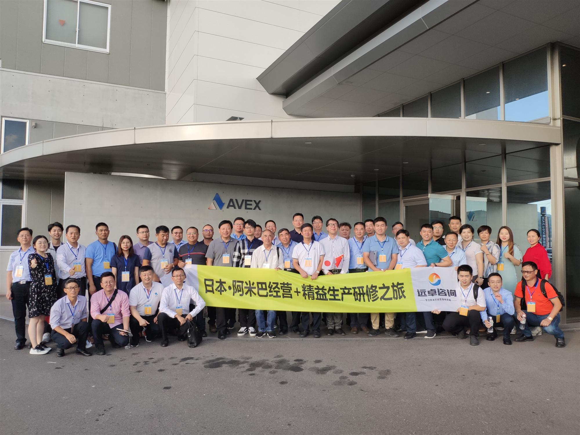 第11期:日本阿米巴经营+精益生产研修之旅精彩回顾